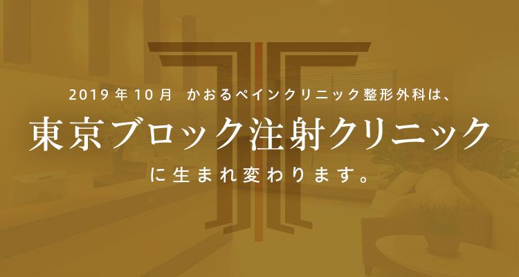 2019年10月かおるペインクリニックは東京ブロック注射クリニックに生まれ変わります。